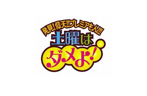 読売TV『土曜はダメよ!』