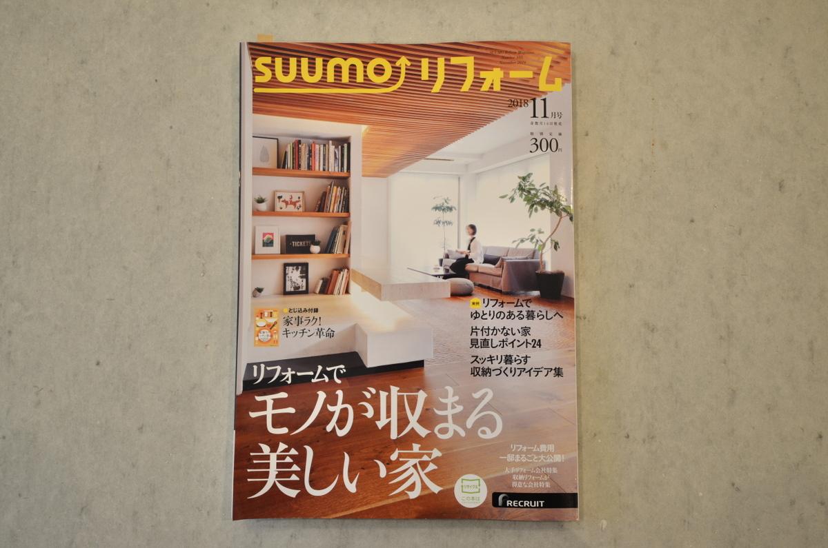 『SUUMOリフォーム』2018.11号(リクルート)