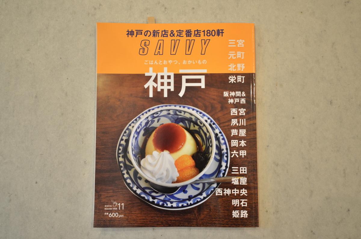 『SAVVY神戸』2018.11号(エルマガジン社)