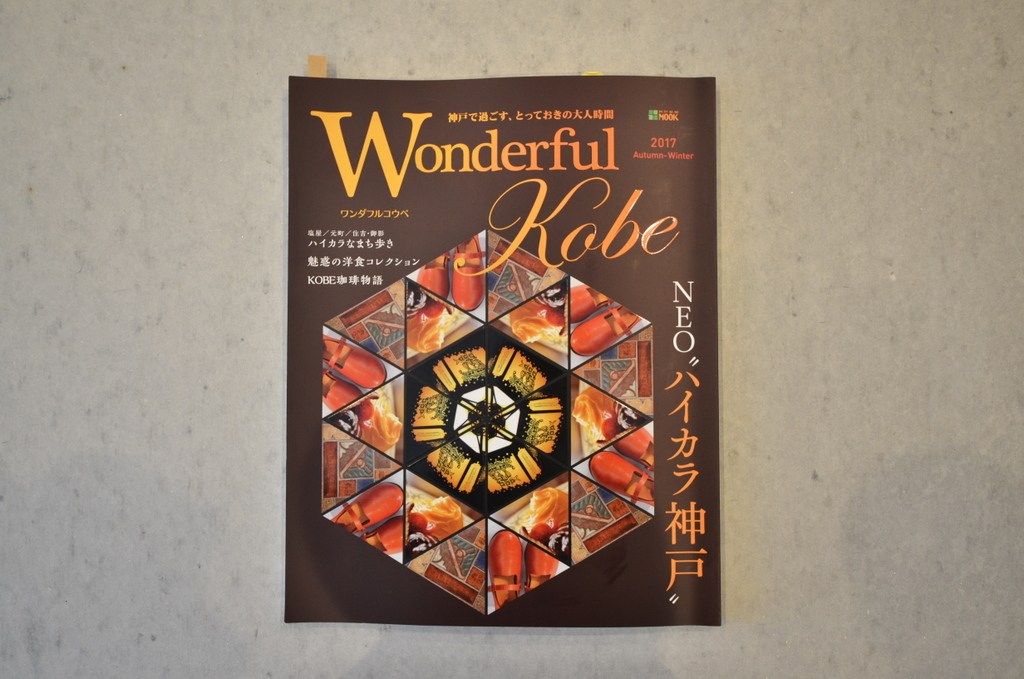 Wonderful KOBE2017(神戸新聞総合出版社)